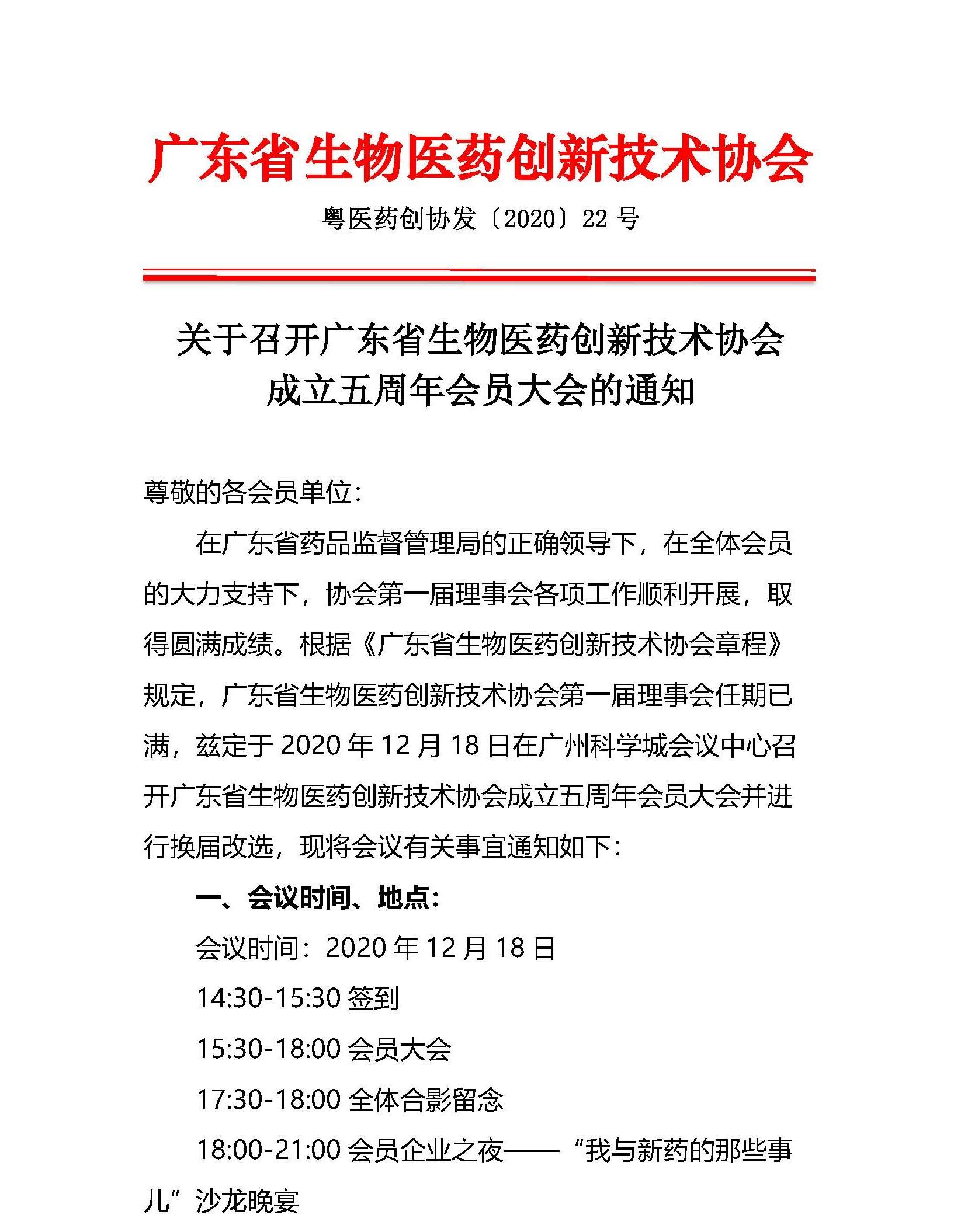 关于召开广东省生物医药创新技术协会成立五周年会员大会的通知_页面_1