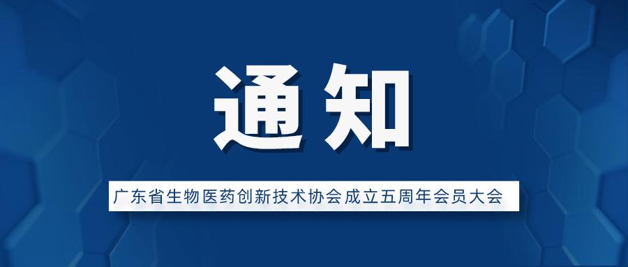 关于召开广东省生物医药创新技术协会 成立五周年会员大会的通知