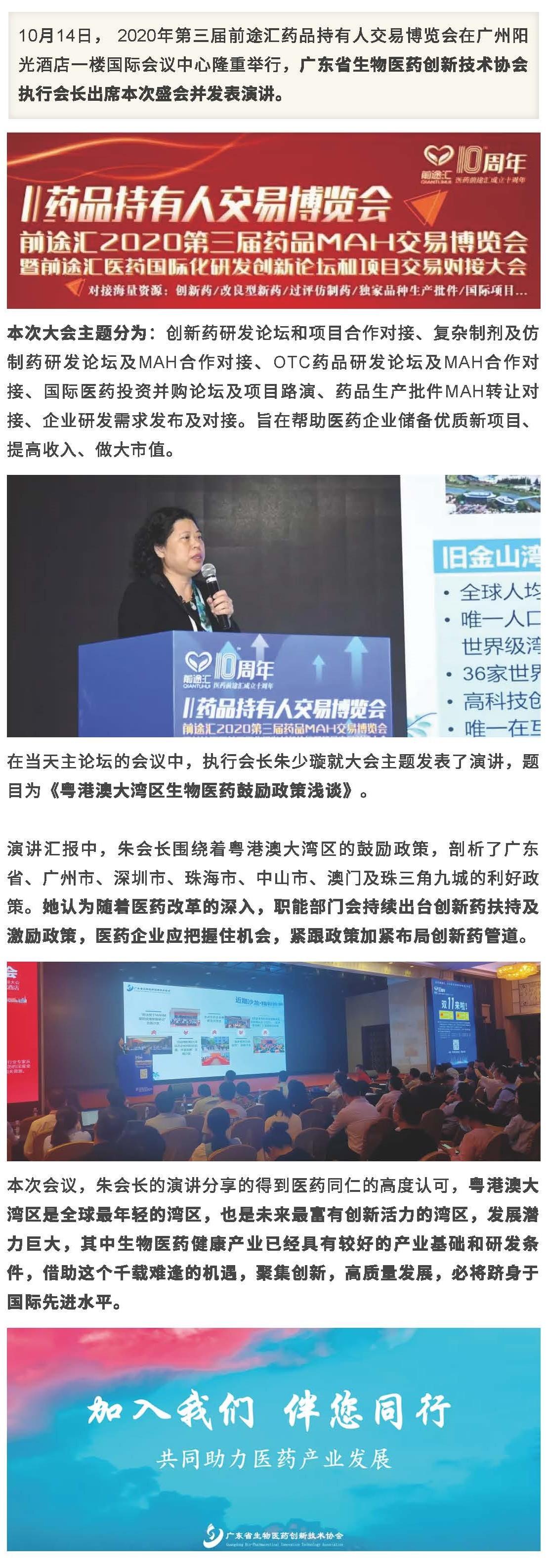 广东省生物医药创新技术协会执行会长出席第三届前途汇药品持有人交易博览会