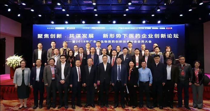 2019年广东省生物医药创新技术协会会员大会