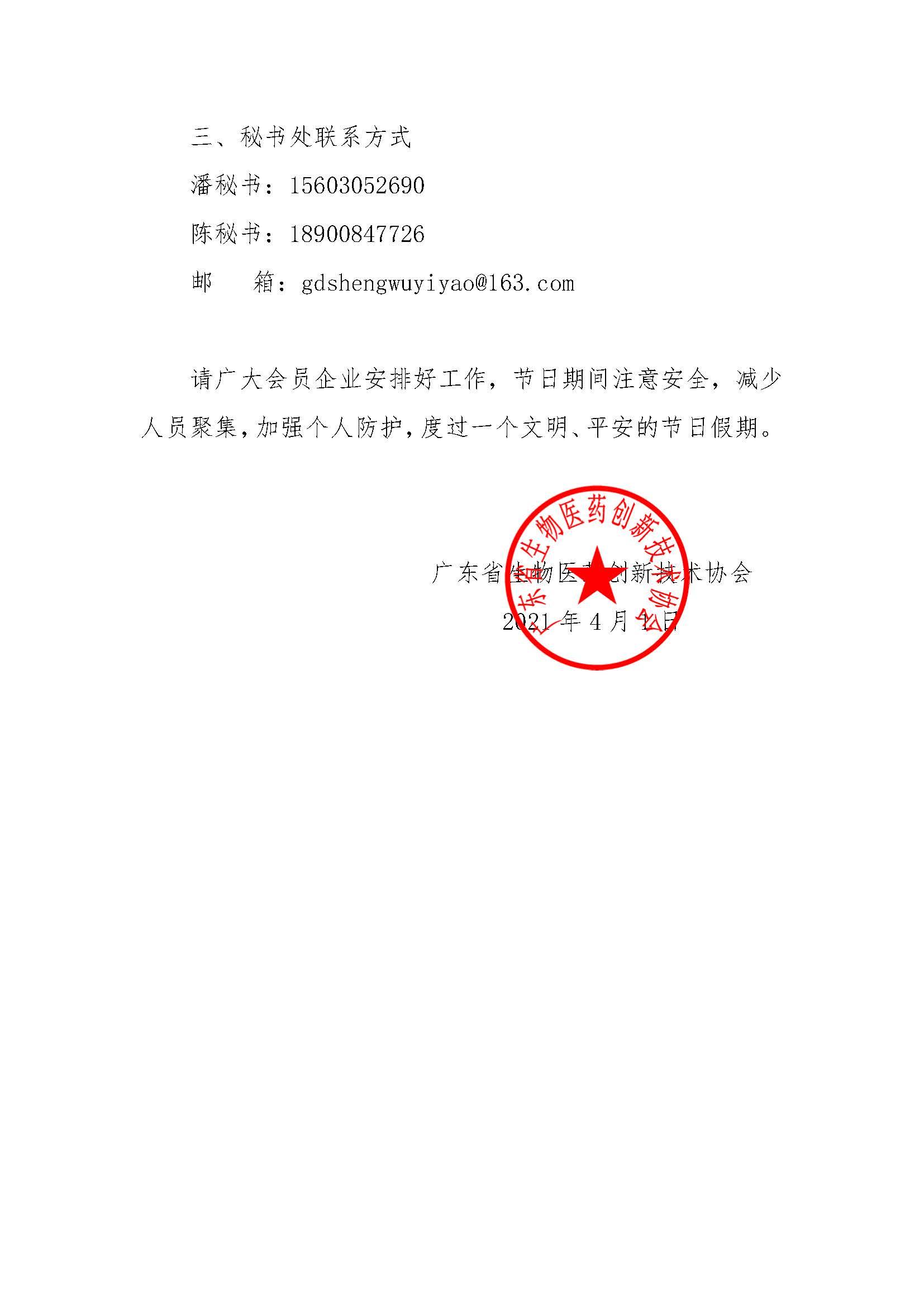 清明节放假通知_页面_2