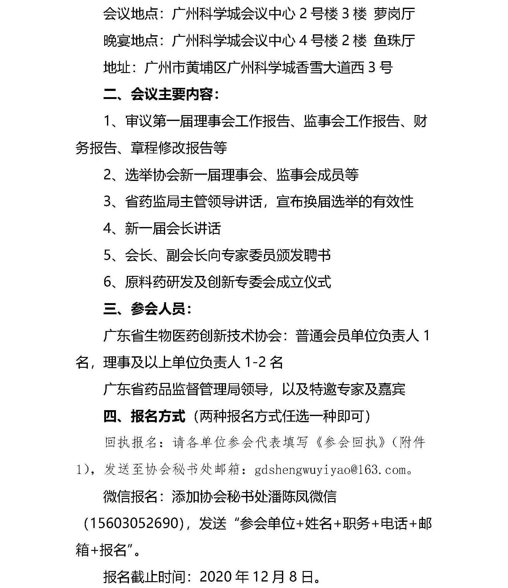 关于召开广东省生物医药创新技术协会成立五周年会员大会的通知_页面_2